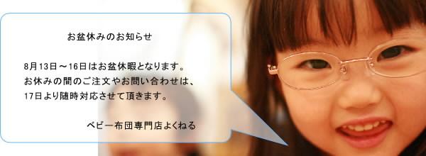 ベビー布団専門店よくねるのお盆休み2009