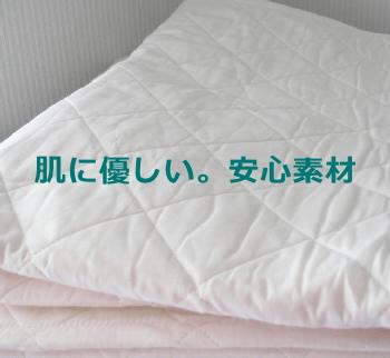 安心素材  医療用の脱脂綿とガーゼを 寝具にしたので、 非常に清潔です。  アトピー・アレルギーっ子にも 安心な素材です。