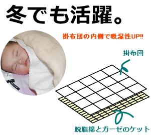 夏はケットとして大活躍!するのは当然ですが、 冬でも活躍します。 掛布団の内側で 脱脂綿とガーゼのケットを使用するこで、 吸湿性が増し、蒸れを防ぎます。 お子様の快適な眠りのために、 一枚持っておきたいアイテムです。