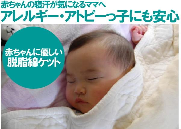 お子様の寝汗が気になる。アトピー・アレルギーっ子にも安心。医療用の脱脂綿とガーゼで作った無添加ケット・シーツ