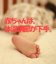 赤ちゃんは、体温調節が下手