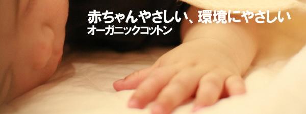 赤ちゃんの肌に優しいオーガニックコットン
