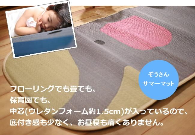 添島勲商店 国産ぞうさんサマーマット70x140cm