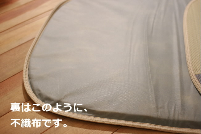 サマーマット裏面は不織布です。