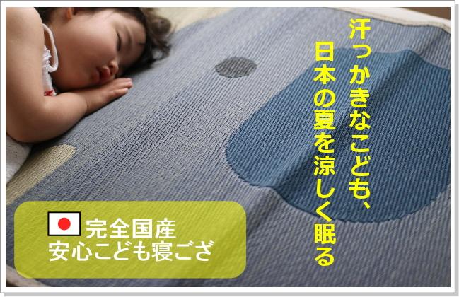 汗っかきなこども日本の夏を涼しく眠る 添島勲商店の国産ぞうさんこども寝ござ
