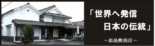 世界へ発信日本の伝統 イ草・寝ござ